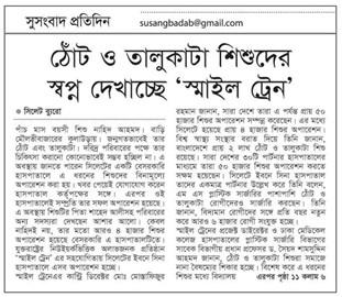 Alokito Bangladesh Page 1