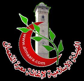 الهيئة الاسلامية لإغاثة معرة النعمان