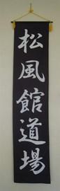 Shoufukan banner